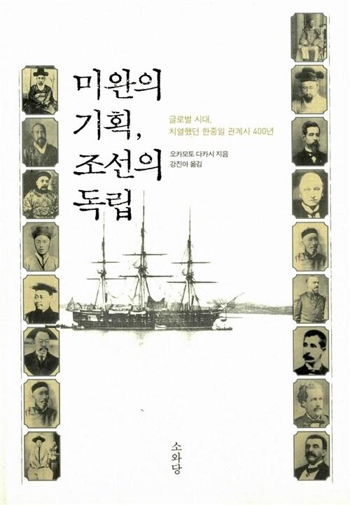 미완의 기획, 조선의 독립
