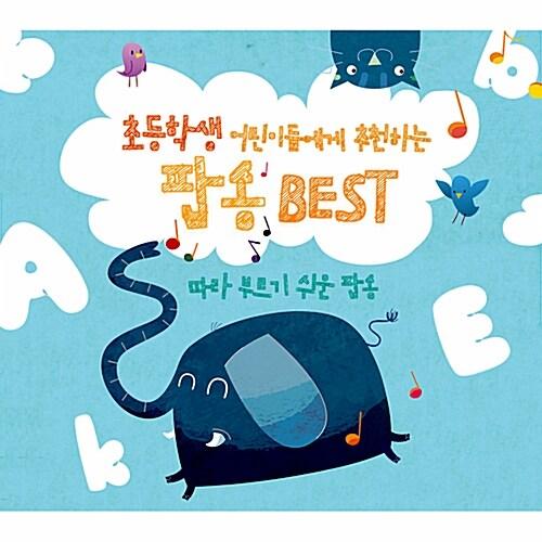 초등학생 어린이들에게 추천하는 팝송 Best: 따라 부르기 쉬운 팝송 [2CD]