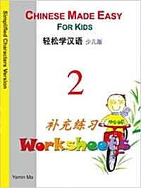 Chinese Made Easy for Kids (Simplified Characters Version (Worksheets #2) (Paperback)