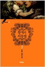 [중고] 황제의 외동딸 5
