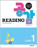 Reading 공감 Level 1