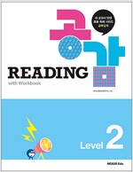 Reading 공감 Level 2