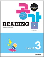 Reading 공감 Level 3