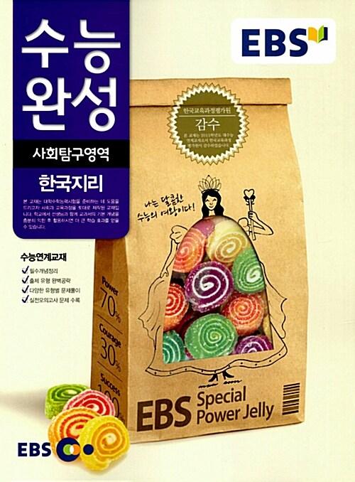 EBS 수능완성 사회탐구영역 한국지리
