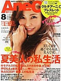 AneCan (アネキャン) 2014年 08月號 [雜誌] (月刊, 雜誌)