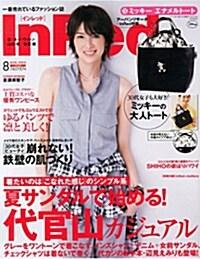 In Red (インレッド) 2014年 08月號 [雜誌] (月刊, 雜誌)