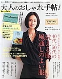 大人のおしゃれ手帖 2014年 08月號 [雜誌] (月刊, 雜誌)