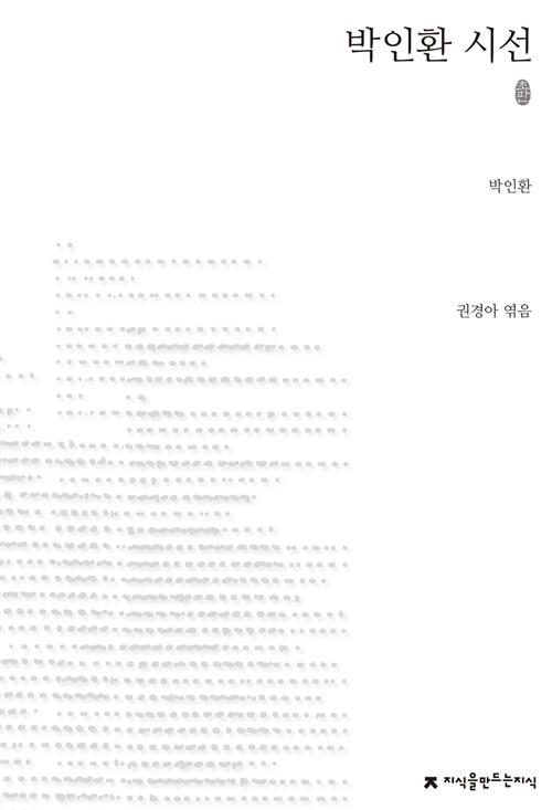 박인환 시선