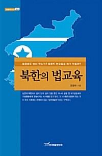 북한의 법교육