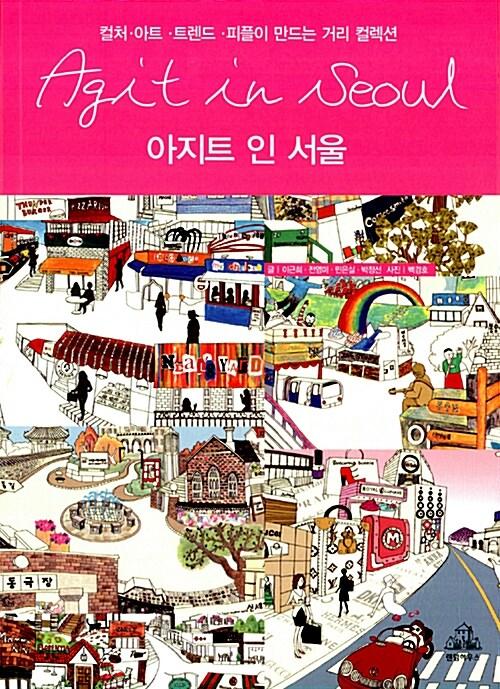 아지트 인 서울 Agit in Seoul