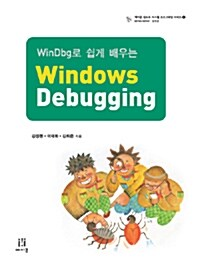 WinDbg로 쉽게 배우는 Windows Debugging