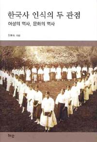 한국사 인식의 두 관점 : 여성의 역사, 문화의 역사