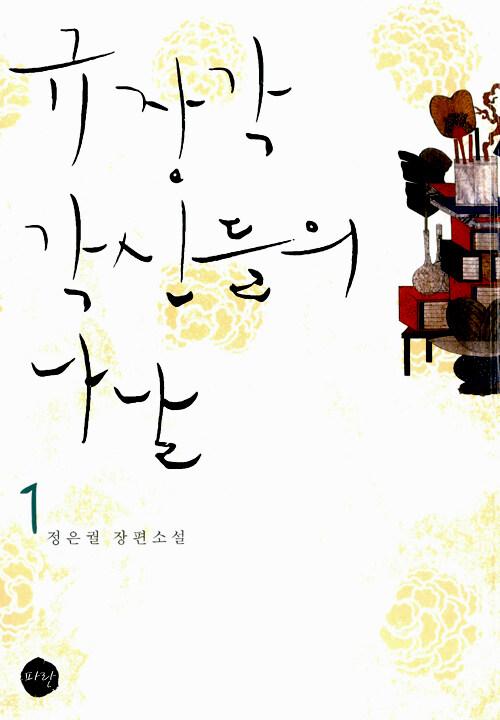 규장각 각신들의 나날 : 정은궐 장편소설