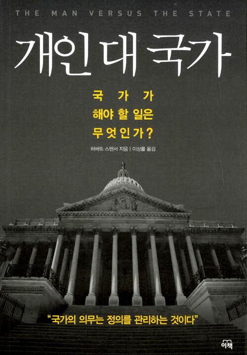 개인 대 국가 : 국가가 해야 할 일은 무엇인가?