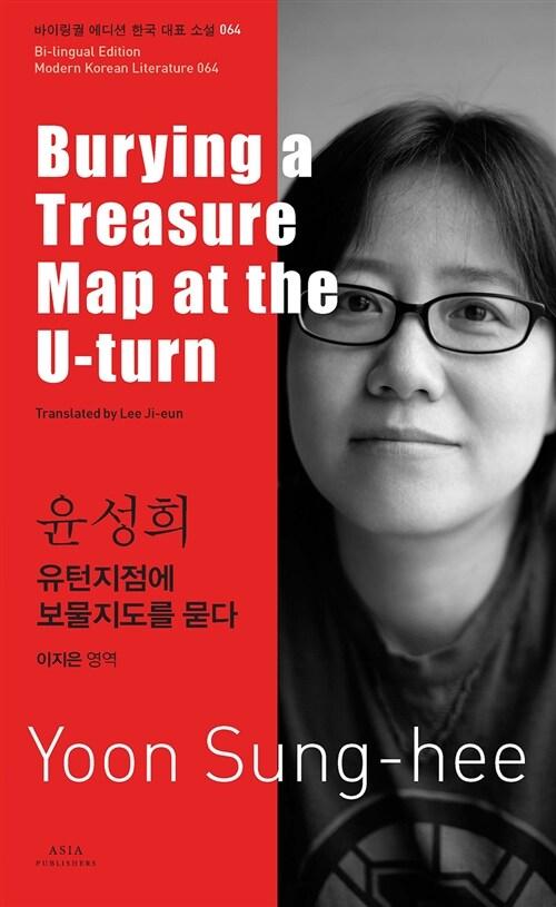 윤성희 : 유턴지점에 보물지도를 묻다 Burying a Treasure Map at the U-turn