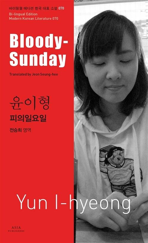 윤이형 : 피의 일요일 Bloody Sunday