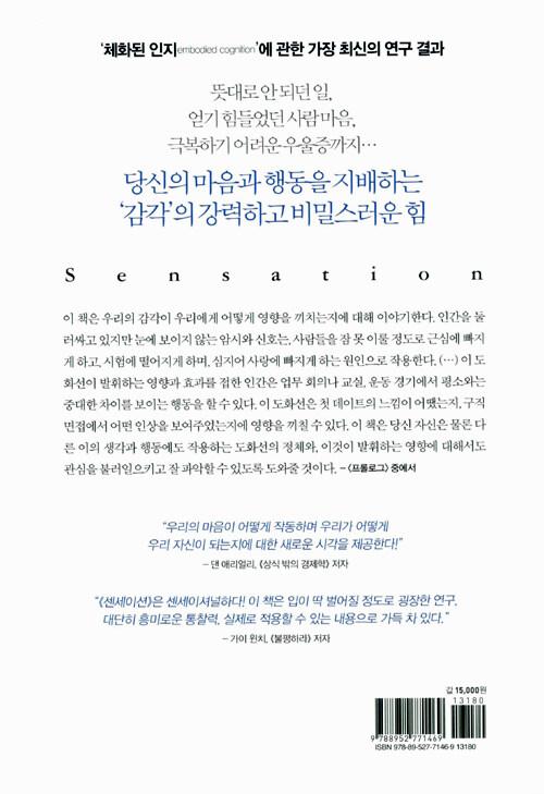 센세이션 : 결심을 조롱하는 감각의 비밀