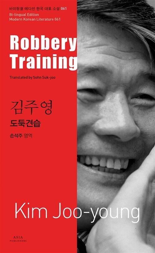 김주영 : 도둑견습 Robbery Training