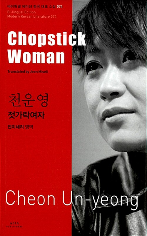 천운영 : 젓가락 여자 Chopstick Woman