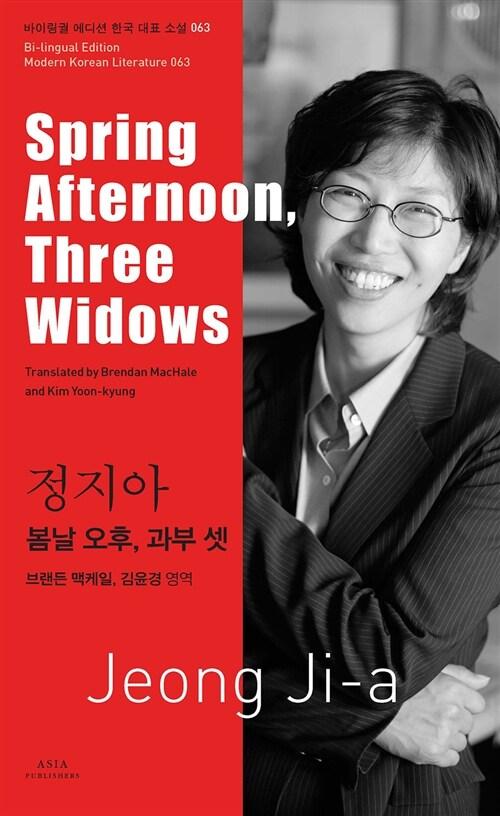 정지아 : 봄날 오후, 과부 셋 Spring Afternoon, Three Widows