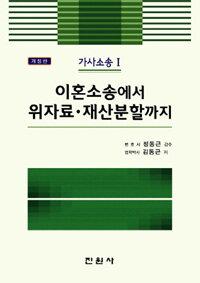 이혼소송에서 위자료ㆍ재산분할까지 개정판