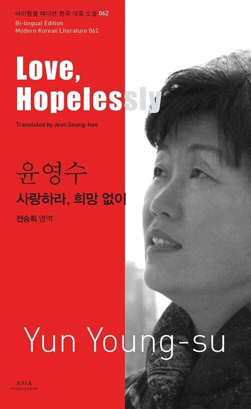 윤영수 : 사랑하라, 희망 없이 Love, Hopelessly