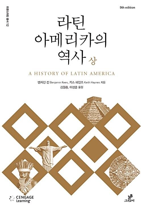 라틴아메리카의 역사 - 상