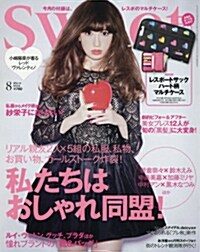 sweet (スウィ-ト) 2014年 08月號 [雜誌] (月刊, 雜誌)