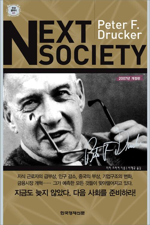 넥스트 소사이어티 Next Society (체험판)