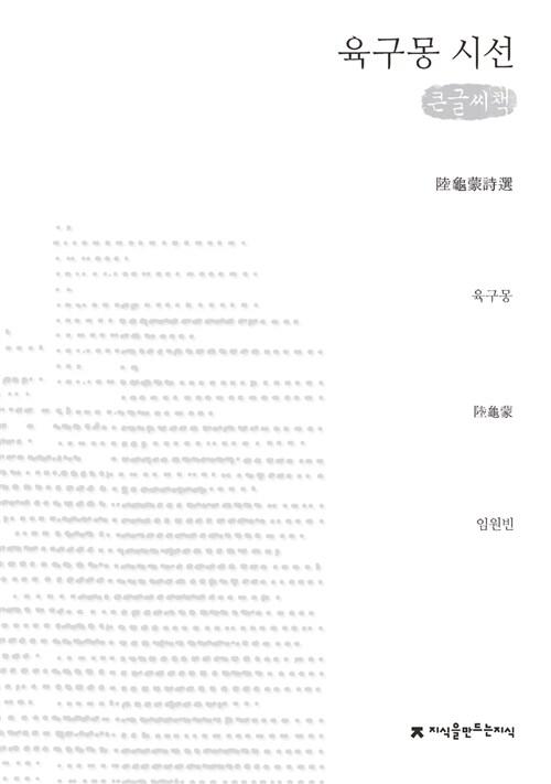 육구몽 시선 (큰글씨책)