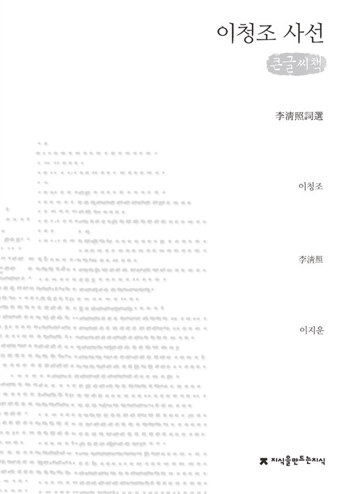 이청조 사선 (큰글씨책)
