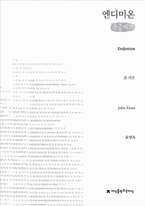 엔디미온 : 시적 로맨스 (큰글씨책)