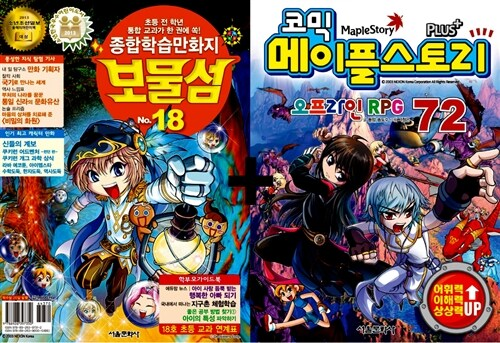 코믹 메이플 스토리 오프라인 RPG 72 + 보물섬 No.18 - 전2권