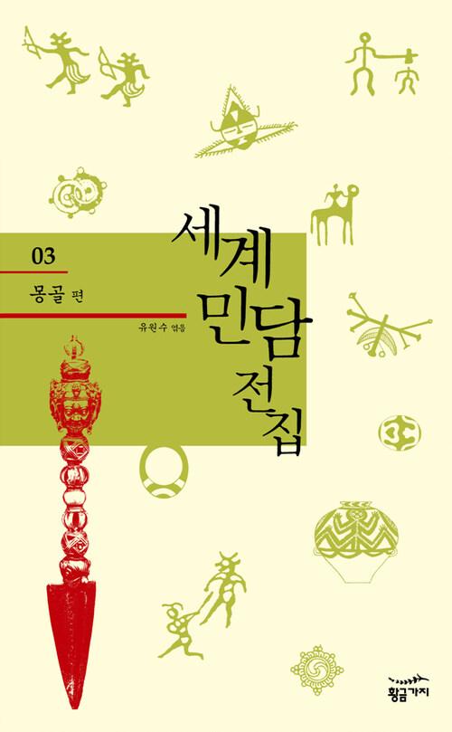 몽골 - 세계 민담 전집 03