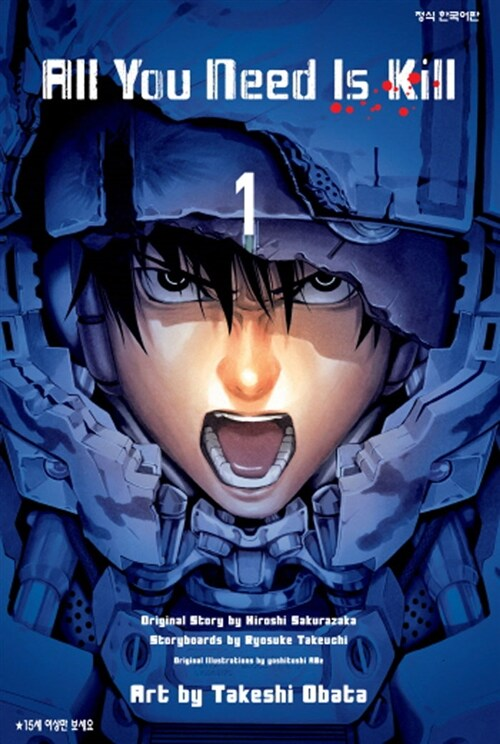 All You Need is Kill 1