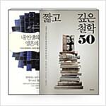 [세트] 짧고 깊은 철학 50 + 내 인생의 탐나는 영혼의 책 50 - 전2권