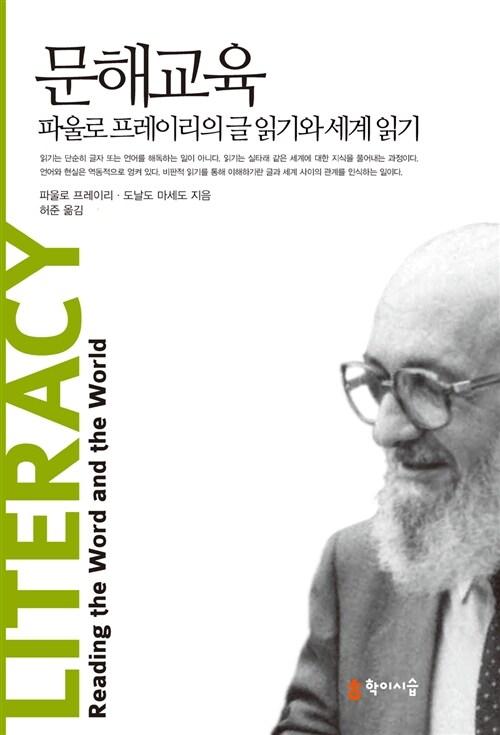 문해교육 : 파울로 프레이리의 글 읽기와 세계 읽기