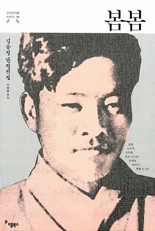 봄봄 : 김유정 단편전집