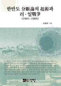 한반도 分斷論의 起源과 러ㆍ일戰爭 : 1904~1905