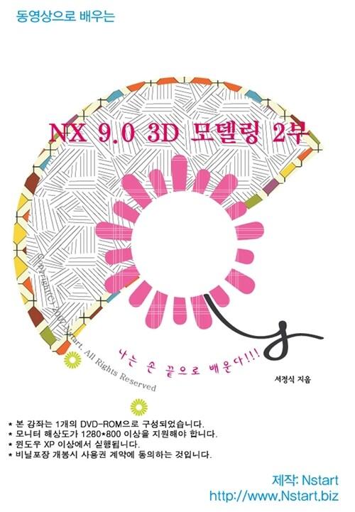 [DVD] 동영상으로 배우는 NX 9.0 3D 모델링 2부 - DVD 1장