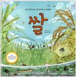 벼의 한살이로 들여다본 논 생태계 쌀