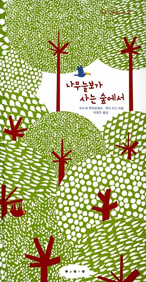 나무늘보가 사는 숲에서