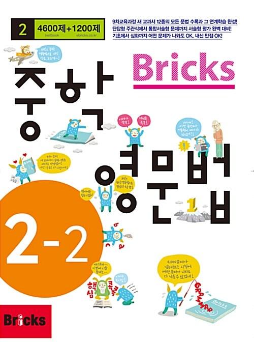 Bricks 중학 영문법 중2-2