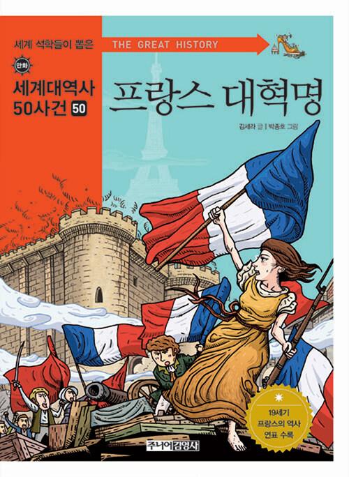 프랑스 대혁명