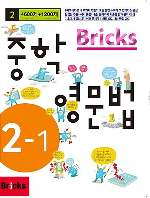 Bricks 중학 영문법 중2-1