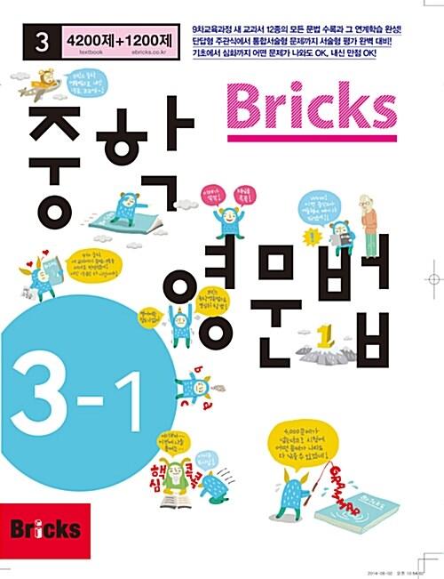 Bricks 중학 영문법 중3-1