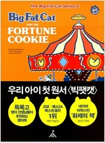 Big Fat Cat and the Fortune Cookie (스토리북 + 워크북 + 오디오 CD)