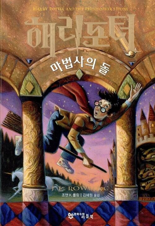 해리 포터와 마법사의 돌 (양장)