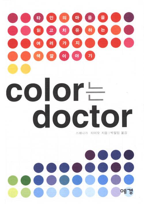 Color는 doctor : 타인의 마음을 읽고 치유하는 여러가지 색깔 이야기