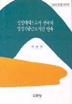 실업대책으로서 한국의 법정기준근로시간 단축